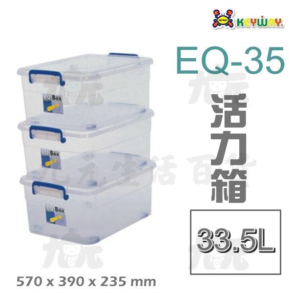 【九元生活百貨】聯府EQ-35活力箱(附輪)33.5L滑輪掀蓋式整理箱EQ35