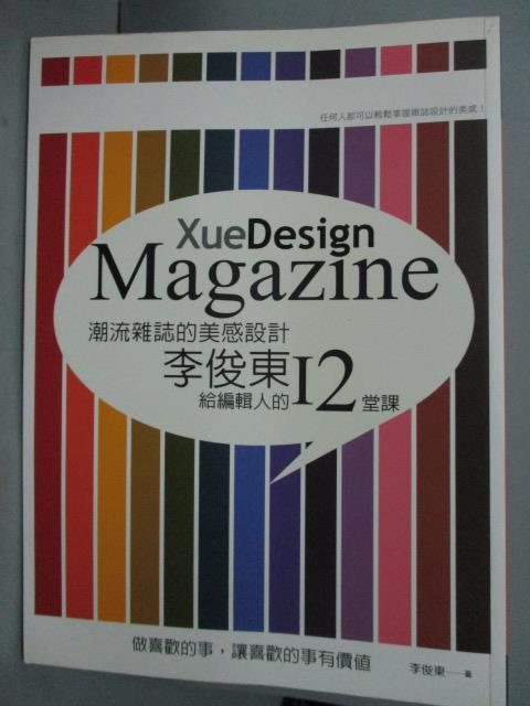 ~書寶 書T6/ _WDG~潮流雜誌的美感 :李俊東給編輯人的12堂課_李俊東