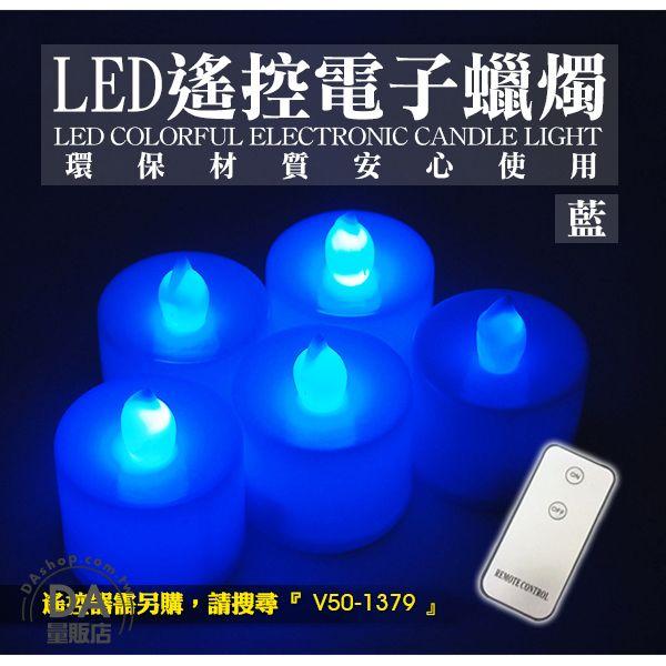 《DA量販店》遙控 藍色 LED 電子 蠟燭 造型燈 求婚 活動 環保 不含遙控器(V50-1373)