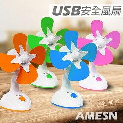 《買一送一》【愛美神】CP質高USB安全風扇AM-065 (四色可選)