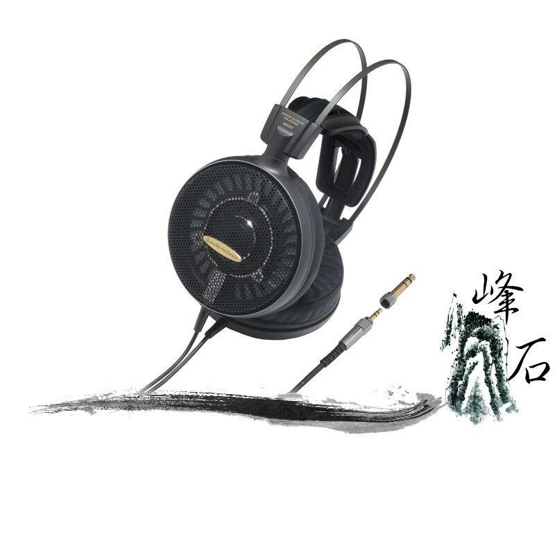 樂天限時促銷!平輸公司貨 日本鐵三角 ATH-AD2000X  AIR DYNAMIC開放式耳機