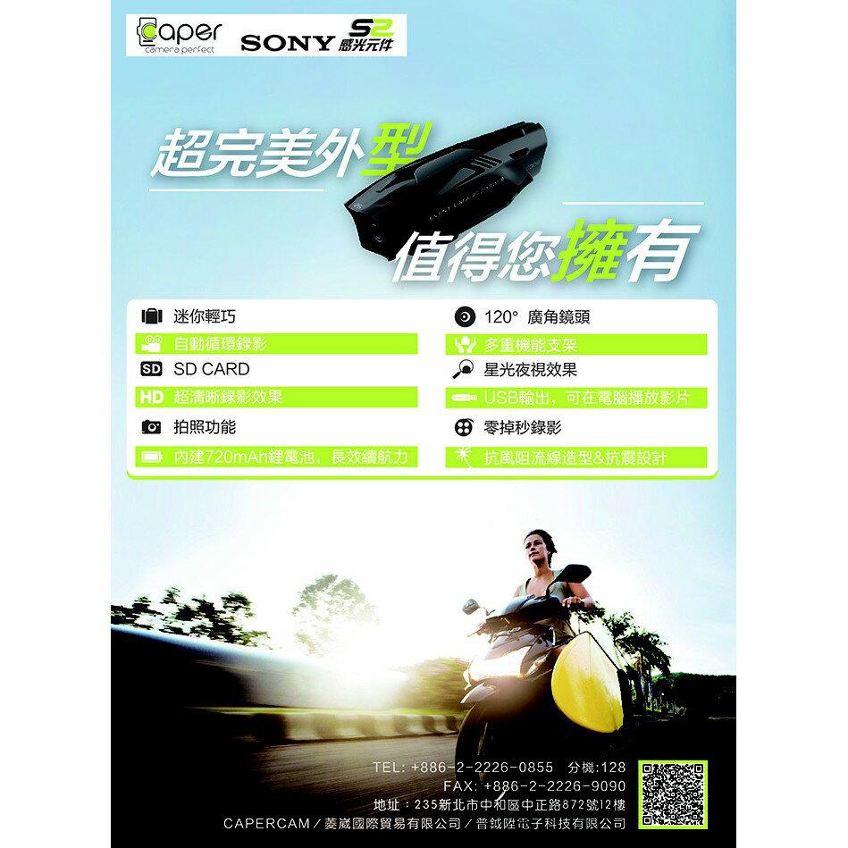BuBu車用品【CAPER 菱崴 CAPERCAM S2 多功能運動行車記錄器】1080P 120度廣角 機車行車