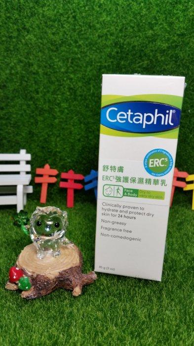 舒特膚 ERC5 強護保濕精華乳 85g#舒特膚強護保濕霜 法國Galderma 公司貨中文標