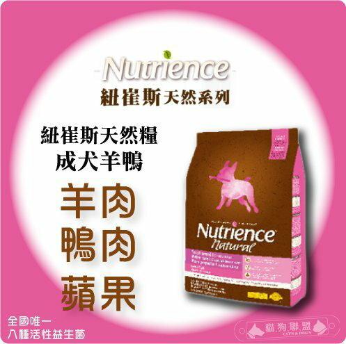 +貓狗樂園+ Nutrience紐崔斯【天然糧。成犬羊鴨。5公斤】1680元 - 限時優惠好康折扣