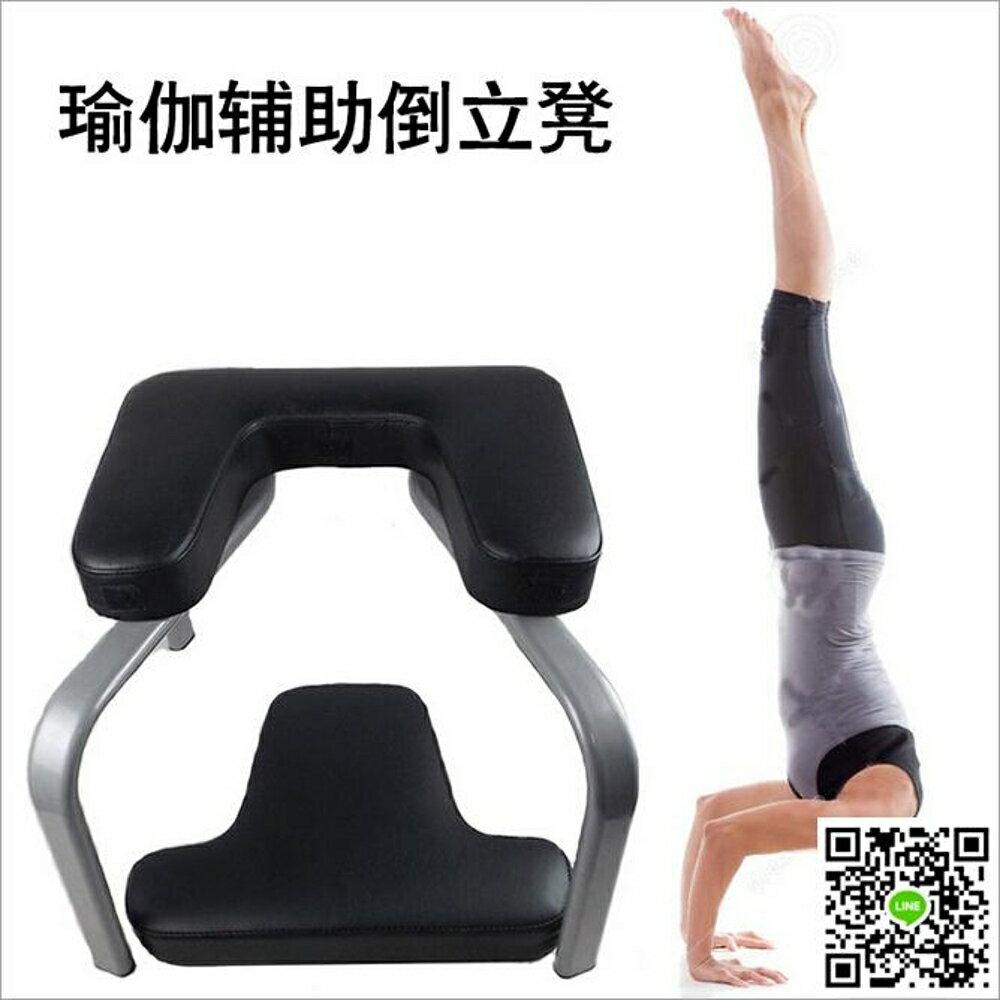 倒立機 瑜伽輔助倒立椅家用健身倒立凳沙發椅換鞋凳小型健身凳倒立機神器  mks阿薩布魯
