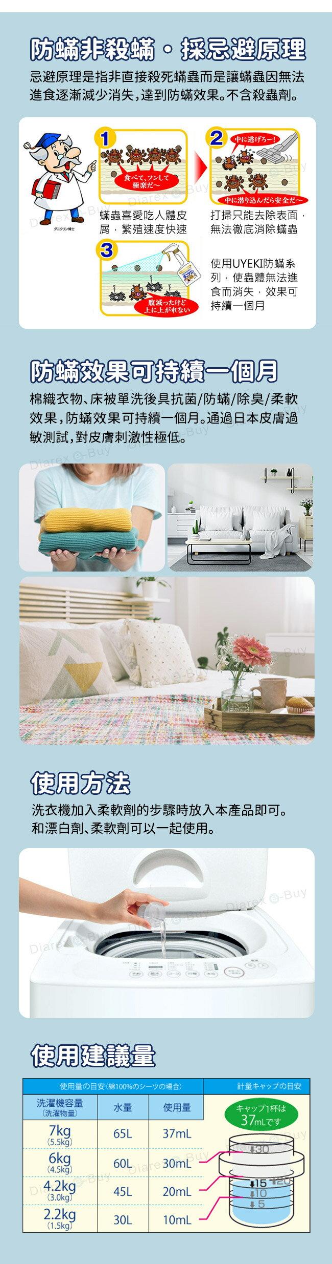 日本UYEKI抗菌防蟎衣物柔軟精500ml 防蹣 / 洗衣 / 柔軟精 / 洗衣精 / 添加液 / 衣物 / 洗衣 3