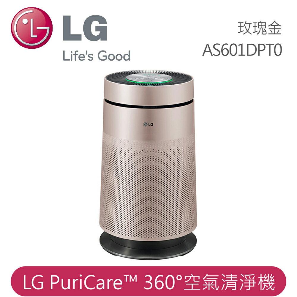 LG | PuriCare? 360°空氣清淨機 AS601DPT0 / 玫瑰金