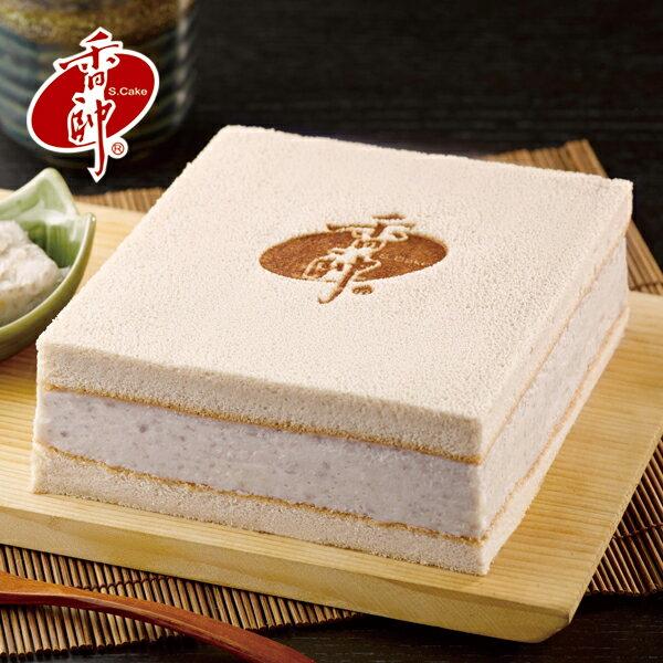 【香帥蛋糕】全新改版→芋冰磚 6 吋+頂級QQ芋圓 3 盒 含運組$799 原價$970 現省$171 1