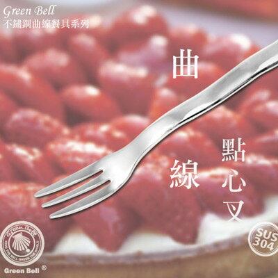 GREEN BELL綠貝304不鏽鋼曲線點心叉 三入組  水果叉 小叉子 蛋糕叉