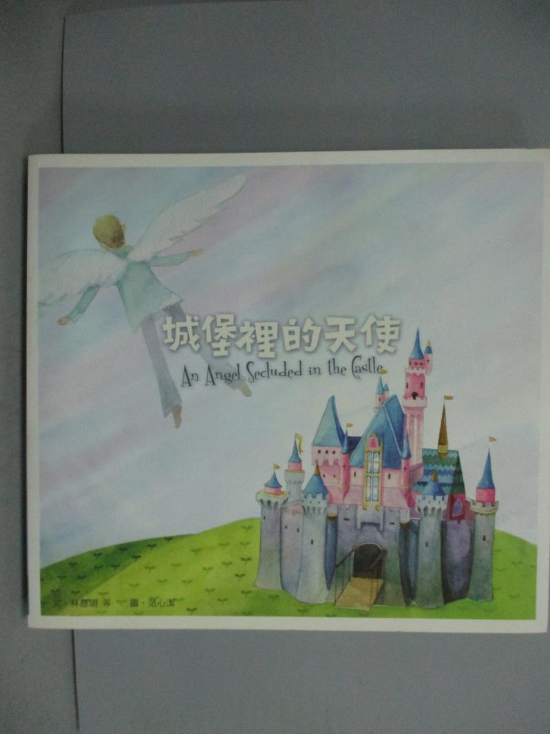 ~書寶 書T1/勵志_KHC~城堡裡的天使_林慈玲