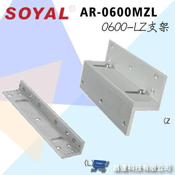 高雄  台南  屏東門禁 SOYAL AR~0600MZL600~LZ支架