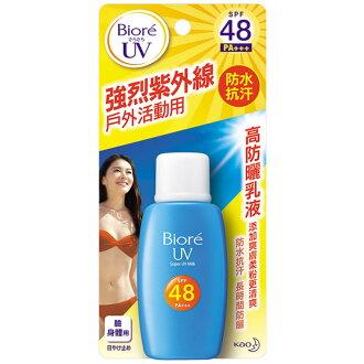 Biore 蜜妮 高防曬乳液 SPF48 PA+++ 50ml