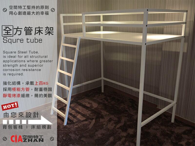 ?空間特工?3尺架高單人床 全新 方鐵管 床架設計(38mm鐵管) 北歐風設計款 展示床 床組 床板