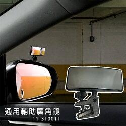 汽車精品 通用夾式輔助鏡- 左右後視鏡直接安裝 可調式廣角鏡