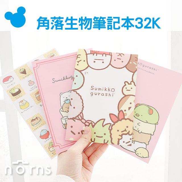NORNS【角落生物筆記本32K】正版卡通san-x 炸蝦 北極熊 貓咪 文具 白熊 企鵝 本本