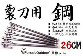 【【蘋果戶外】】Forest Outdoor 精品級送袋 26cm不鏽鋼營釘製刀用420不銹鋼硬度超越304 26公分鑄鐵釘