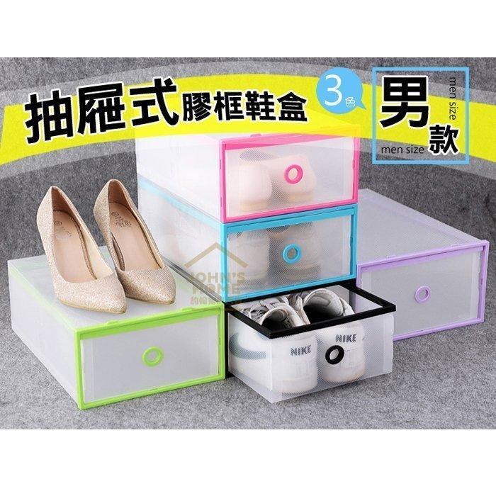 約翰家庭百貨》【SA251】透明抽屜式膠框鞋盒男款 彩框鞋子收納盒 DIY組合式鞋盒 整理箱 置物盒 3色可選 換季收納