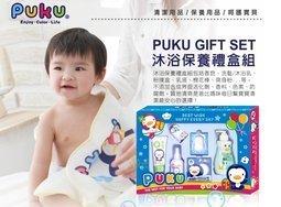 【尋寶趣】PUKU 藍色企鵝 沐浴保養禮盒組F 嬰兒香皂 洗髮精 沐浴乳 爽身粉餅 乳液 紗布手帕 凡士林 P17919