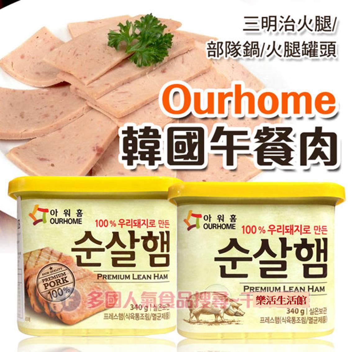 下殺↘$125  韓國 Ourhome午餐肉 /三明治火腿 / 部隊鍋料理 火腿罐頭【樂活生活館】