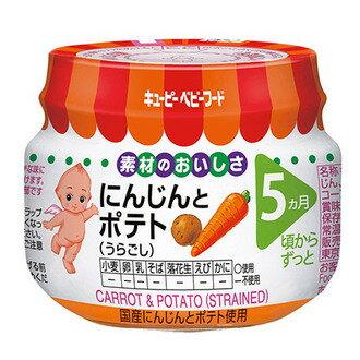 日本KEWPIEキユーピー丘比胡蘿蔔馬鈴薯泥5M+即食副食品離乳食