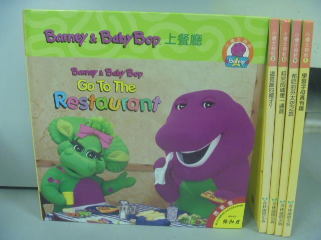 ~書寶 書T4/語言學習_PNT~小博士邦尼~學習字母真有趣_這是誰的帽子_邦尼的城堡一日
