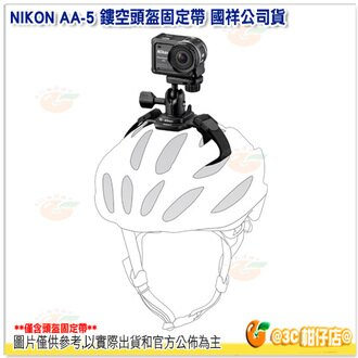 NIKON AA-5 鏤空頭盔固定帶 國祥公司貨 頭盔帶 固定帶 keymission 360 170