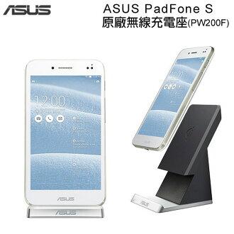 華碩ASUS PadFone S (PF500KL) 原廠無線充電座(PW200F) (NEW NEXUS 7/LG G3 D855/ S8/S8+S7 /S7 edge /Note5亦適用