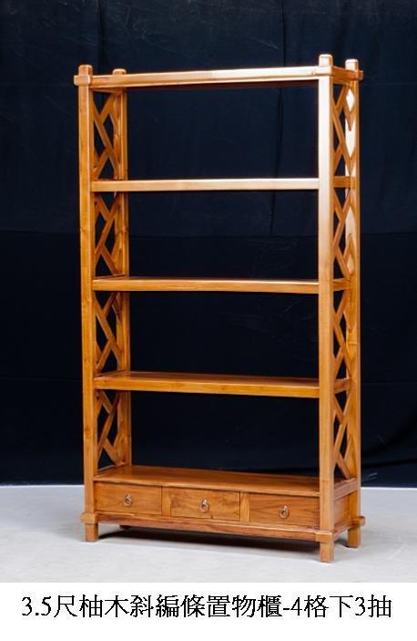 【石川家居】KL-108 柚木3.5尺斜編條置物櫃/收納櫃/展示櫃/開放書櫃 需搭配車趟費