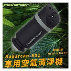 【Radarcan】R-501 車用空氣清淨器 12V車充/離子化/負離子/除臭/過濾/輕便/超靜音/歐盟製造