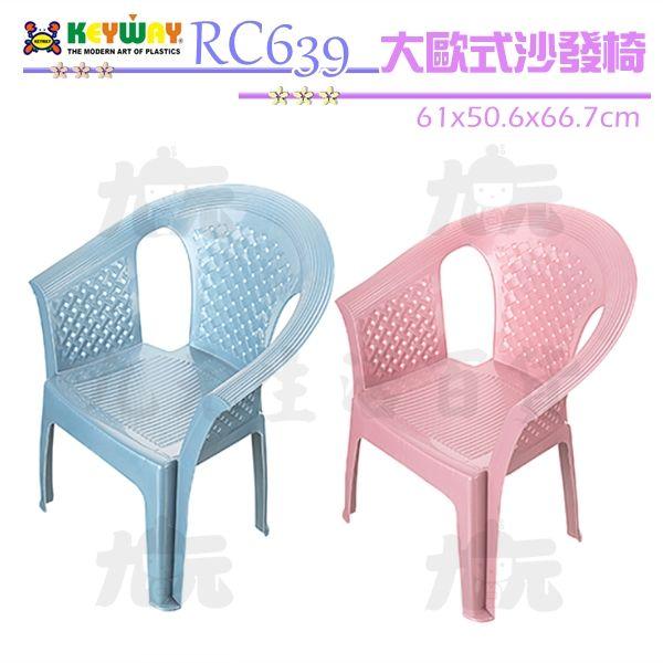 【九元生活百貨】聯府RC639大歐式沙發椅塑膠椅靠背椅園藝椅