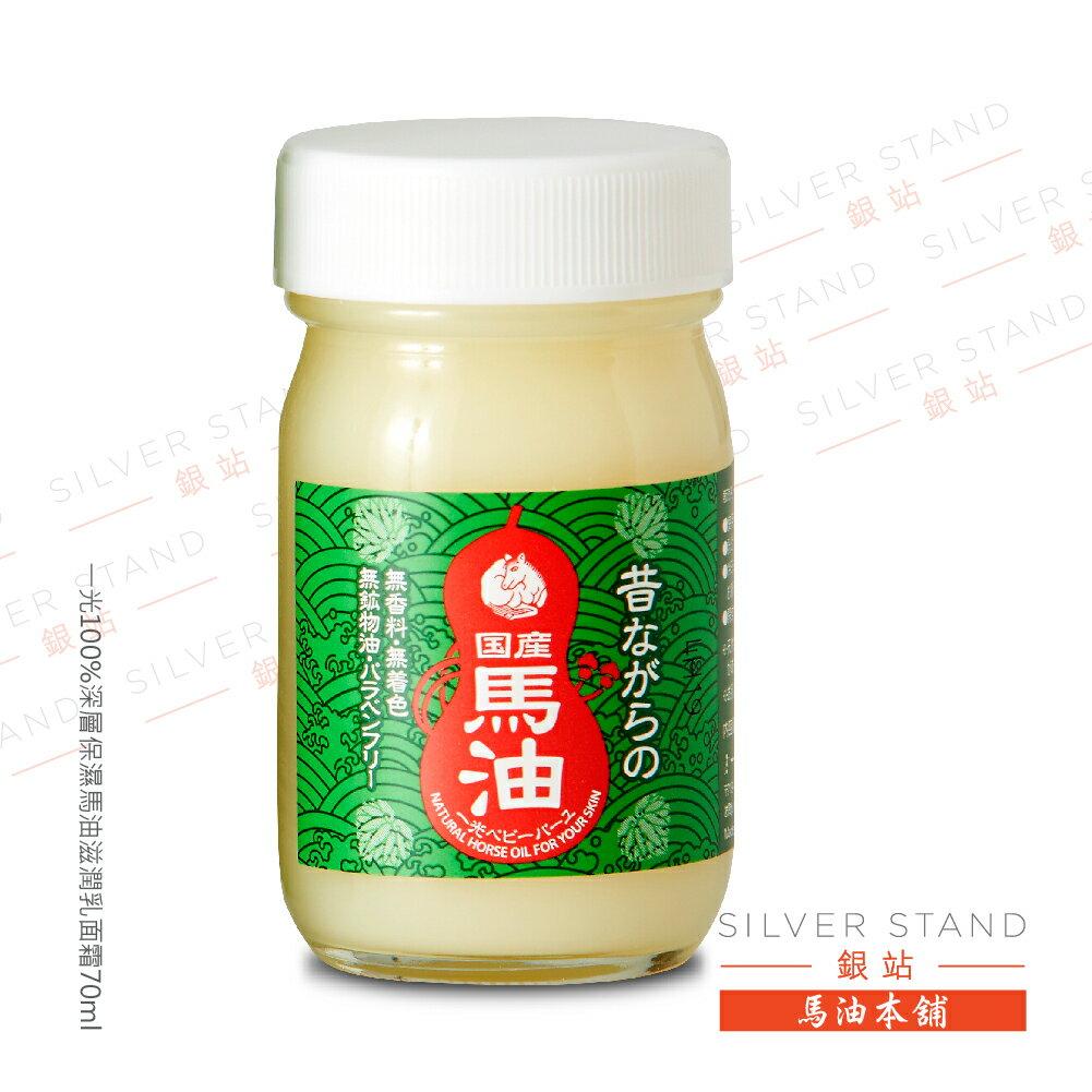 【銀站馬油本鋪】日本 一光100%高純度馬油70ml