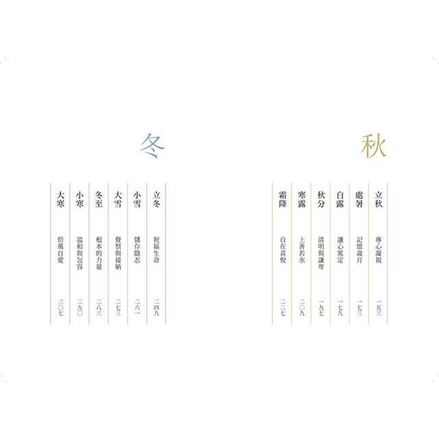歲月靜好:蔣勳  日常功課(隨書附贈:蔣勳朗讀四季節氣) 2