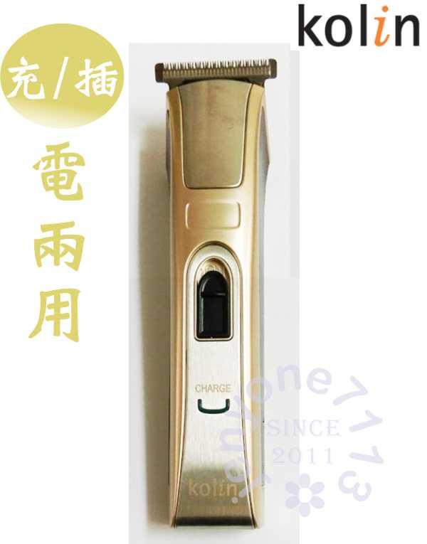 【kolin歌林】專業電動理髮器(充插電兩用) KHR-EH955《刷卡分期+免運》