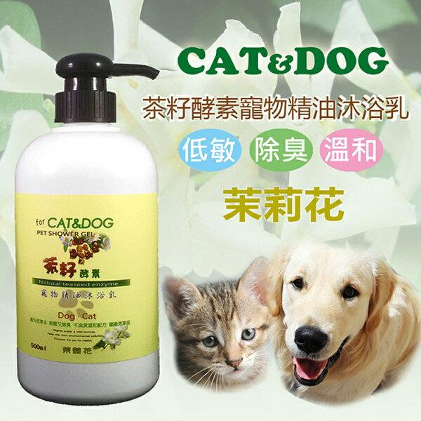攝彩@CAT&DOG天然茶籽酵素寵物精油沐浴乳500ml(茉莉花)草本溫和犬貓洗毛精制菌又除臭低敏茶籽全新