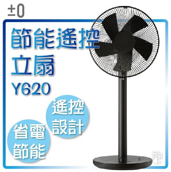 ➤~和信嘉~±0 正負零 XQS~Y620 節能遙控立扇 格調黑  DC直流 電扇 電風扇