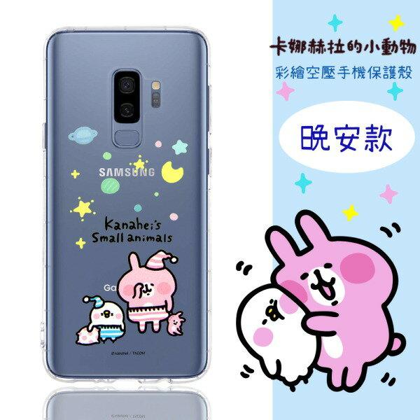 【卡娜赫拉】SamsungGalaxyS9+S9Plus(6.2吋)防摔氣墊空壓保護套(晚安)