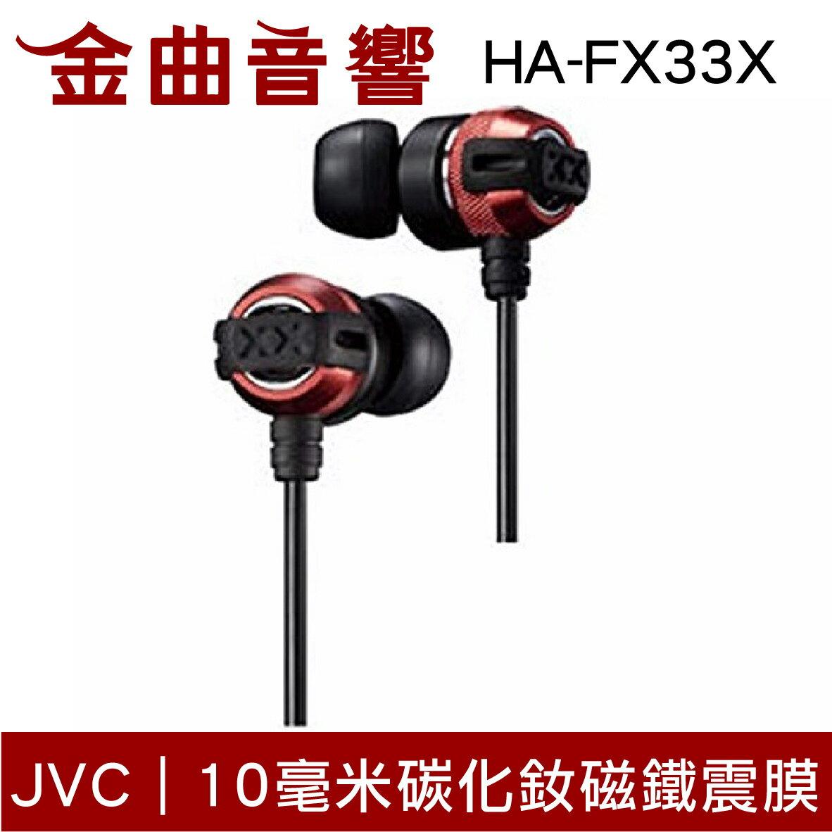 JVC 超重低音系列 HA-FX33X 紅黑 噪音隔離 耳道式耳機 | 金曲音響