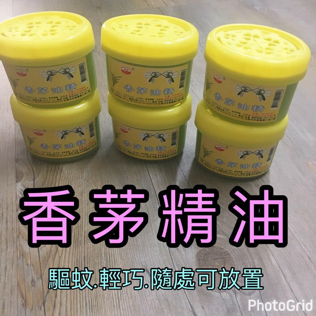 寶貝屋 天然香茅油精130ml/天然油精/香茅/驅蚊/固體芳香劑