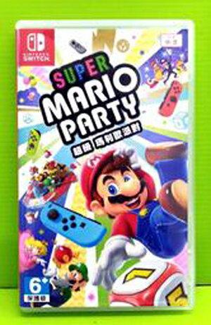 [現金價] NS 超級瑪利歐派對 Super Mario Party 中文版