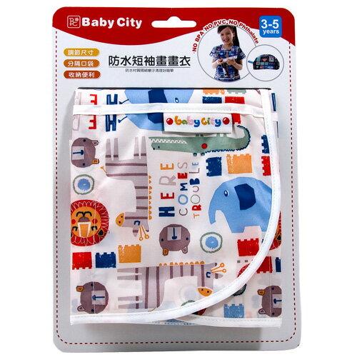 Baby City娃娃城 - 防水短袖畫畫衣(3-5A) 卡其色動物 2