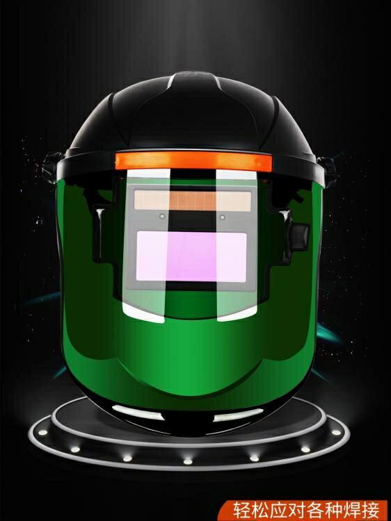 電焊面罩自動變光燒焊帽子防護罩全臉部頭戴式氬弧焊工面卓眼鏡覃 宜品