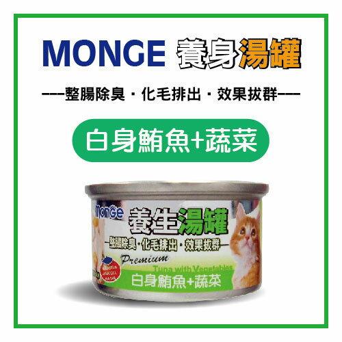【力奇】MONGE 養生湯罐 貓罐-白身鮪魚+蔬菜-80g-24元/罐>可超取(C182A03)