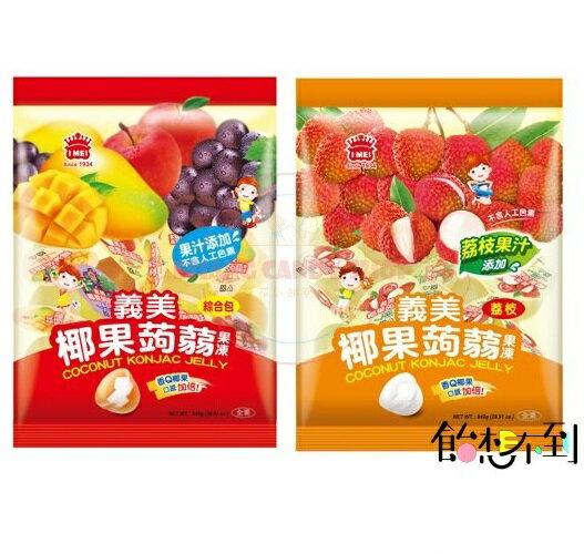 〚義美〛椰果蒟蒻果凍318g - 荔枝/綜合