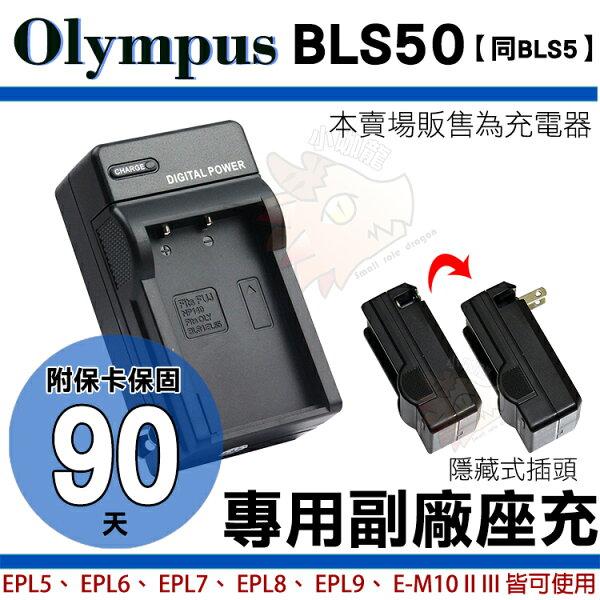 【小咖龍】Olympus副廠充電器BLS50BLS5座充坐充充電器EPL9EPL8EPL7EPL6EPL5EM10IIIII保固90天