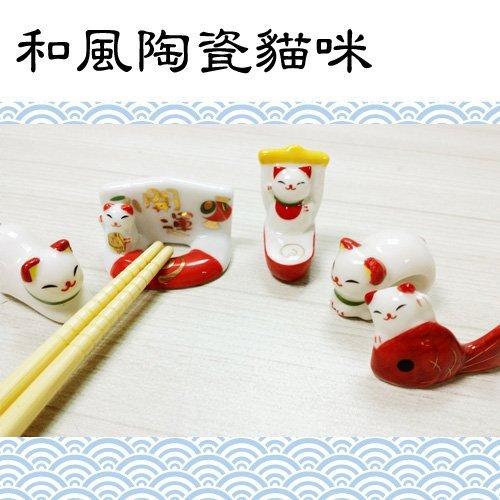 開運套組【日本正版】一組5入 和風小貓 陶瓷筷架 筷托 筷座 擺飾 招財貓