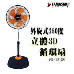 【YAMASAKI 山崎家電】外旋360度12吋立體3D循環扇 SK-1215S