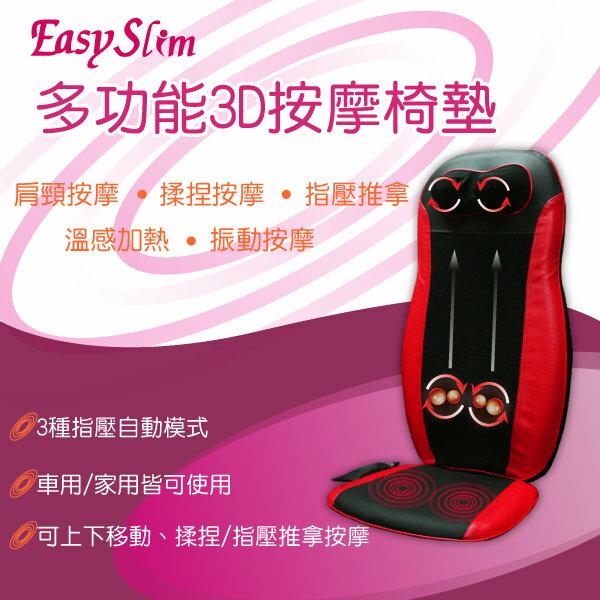 永大醫療~Easy Slim多功能3D按摩椅墊 LM-8660原價4280元破盤價2680元
