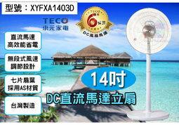 【尋寶趣】東元 TECO 14吋DC直流馬達立扇 七片扇葉 110V 25W電風扇 電扇 台灣製造 XYFXA1403D