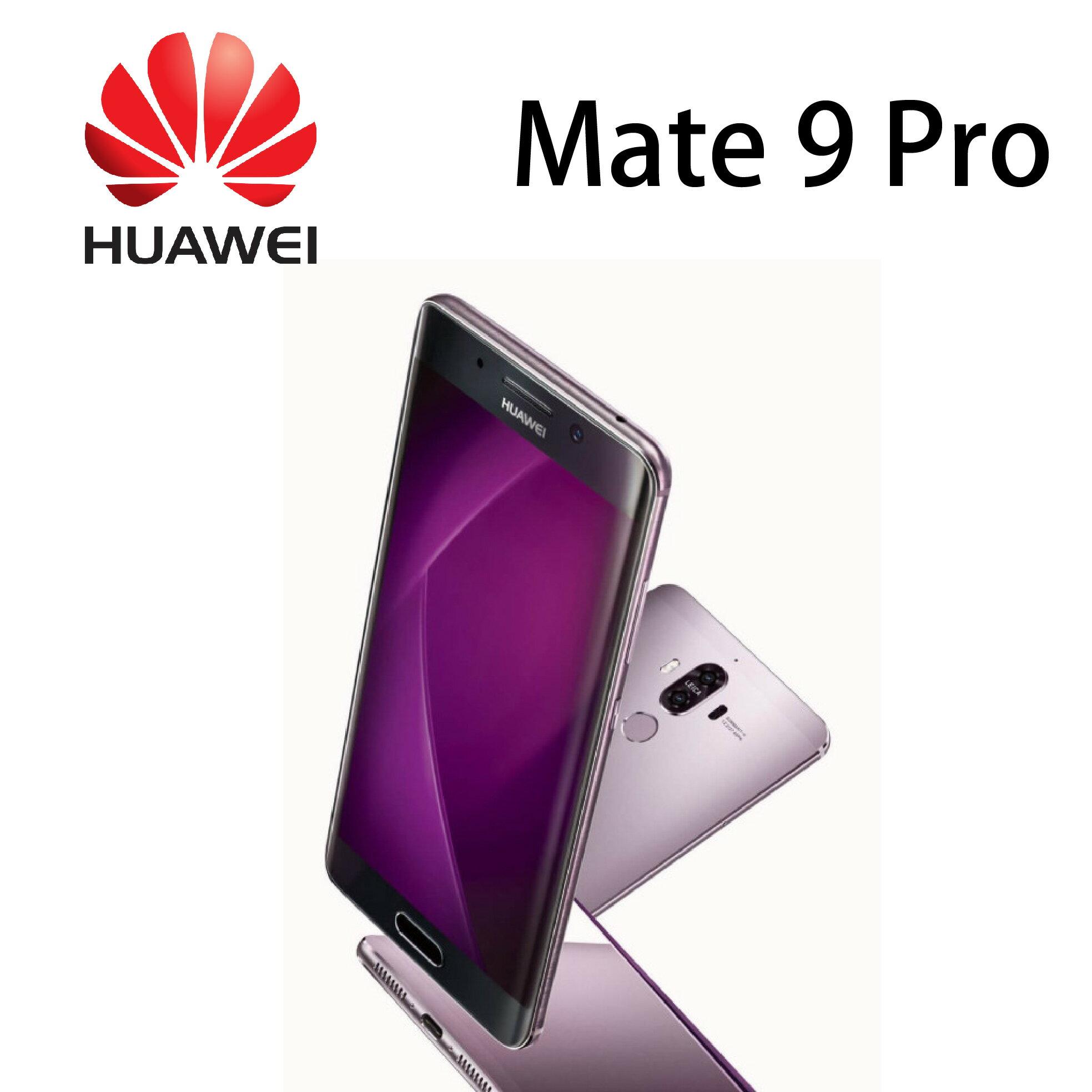 HUAWEI華為 Mate 9 Pro 6G /128G 雙卡雙待/徠卡雙鏡頭-金《贈原廠自拍三腳架》[