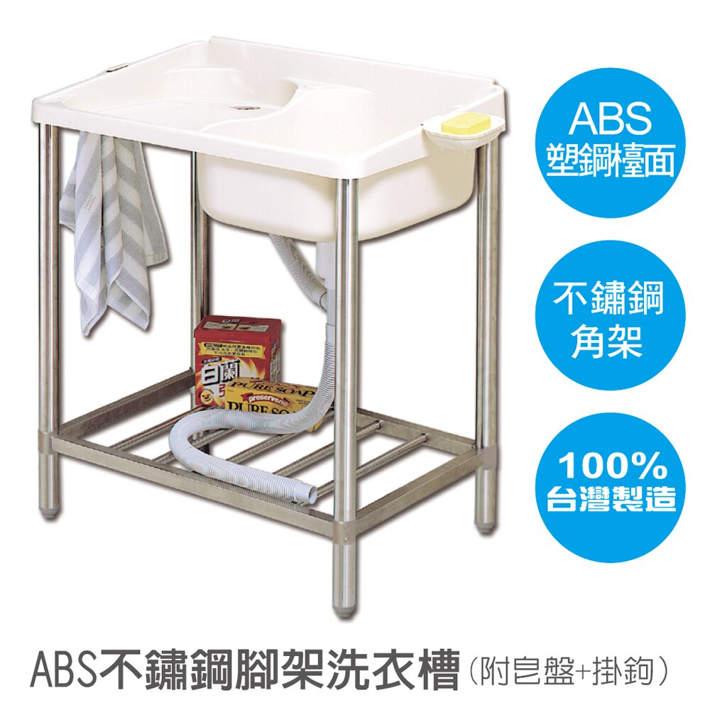 【雙手萬能】ABS不鏽鋼架洗衣槽附皂盤